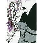 闇金ウシジマくん 40 (ビッグコミックス)