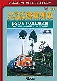 さようなら久大本線の客車列車2 DE10運転展望編 日田〜由布院 [DVD]