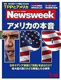 Newsweek (ニューズウィーク日本版) 2011年 11/30号 [雑誌]