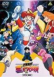 EMOTION the Best 宇宙海賊ミトの大冒険 DVD-BOX[DVD]