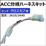ACC分岐ハーネスキット 【ホンダ クロスカブ用】/ JA10 JA45 ac453 画像