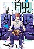 青野くんに触りたいから死にたい コミック 1-8巻セット