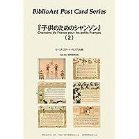 BiblioArt Post Card Series モーリス・ブテ・ド・モンヴェル 「子供のためのシャンソン」(2) 6枚セット(解説付き)