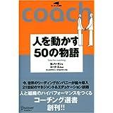 人を動かす50の物語 コーチング選書 03