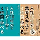 入社10年分のスキルが3時間で学べるシリーズ 2冊セット