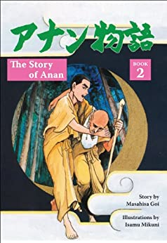 The Story of Anan: Book 2 by [Goi, Masahisa]