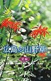 広島の山野草 夏編 画像