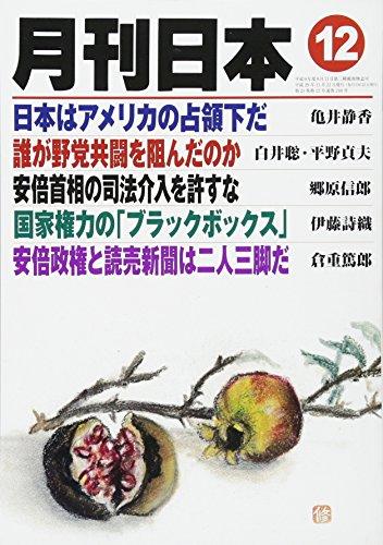 月刊日本 2017年 12 月号 [雑誌]