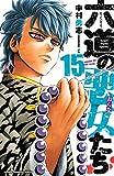 六道の悪女たち 15 (少年チャンピオン・コミックス)