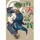 雨天の盆栽 1 (マッグガーデンコミックス Beat'sシリーズ)