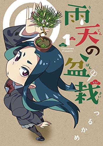雨天の盆栽 1 (マッグガーデンコミックス Beat'sシリーズ)の詳細を見る
