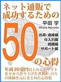 ネット通販で成功するための50の心得【前編】 -出荷・倉庫編- -仕入れ編- -組織編- -サポート編-