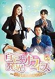 自己発光オフィス~拝啓 運命の女神さま!~ DVD-BOX2[DVD]
