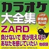 負けないで (オリジナル歌手:ZARD)