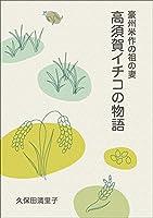 豪州米作の祖の妻 高須賀イチコの物語