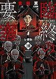 臨終の要塞 分冊版(10) (コミックDAYSコミックス)
