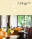 旅行ガイド (ことりっぷ 河口湖・山中湖 富士山・勝沼)