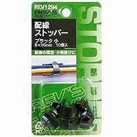 配線ストッパー 黒 REV1294 小 10個