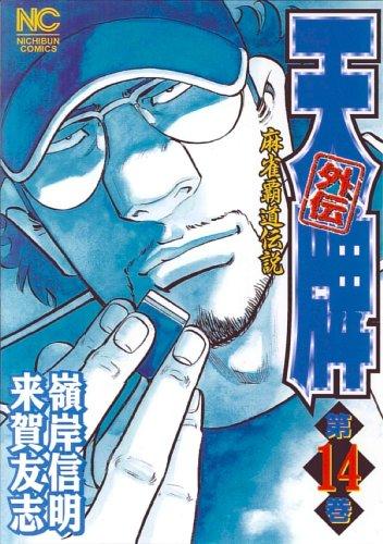 天牌外伝 第14巻—麻雀覇道伝説 (ニチブンコミックス)