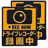 Ribution ドライブレコーダー ステッカー シール ドラレコステッカー 日本語説明書付き 防水 耐熱 14X12.5cm ビッグサイズ 2枚セット