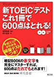 新TOEICテストこれ1冊で600点はとれる!