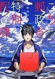 こちら、郵政省特別配達課(2) (新潮文庫nex)