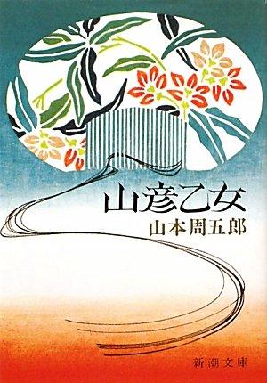 山彦乙女 (新潮文庫)の詳細を見る