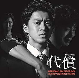 Huluオリジナルドラマ 「代償」 サウンドトラック・オリジナル