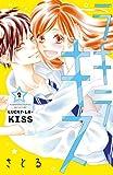 ラキラキス(2) (別冊フレンドコミックス)