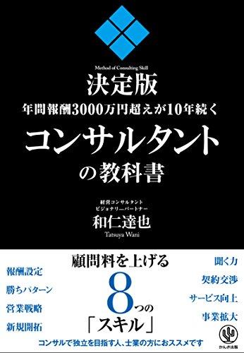 年間報酬3000万円超えが10年続くコンサルタントの教科書の詳細を見る