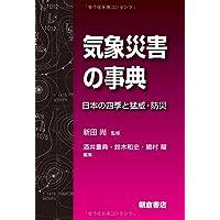 気象災害の事典: ―日本の四季と猛威・防災―