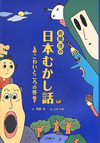 斉藤洋の日本むかし話 こわいところの巻