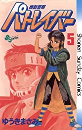 機動警察パトレイバー(5) (少年サンデーコミックス)