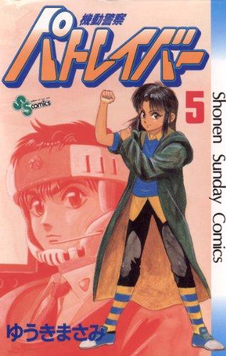 機動警察パトレイバー(5) (少年サンデーコミックス)の詳細を見る