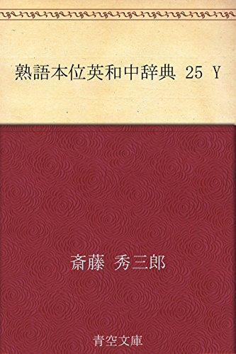 熟語本位英和中辞典 25 Y