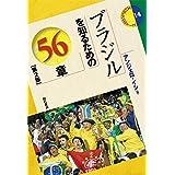 ブラジルを知るための56章【第2版】 (エリア・スタディーズ14)