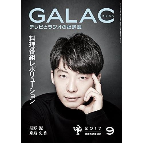 GALAC 2017年 9月号 [雑誌]