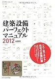 建築設備パーフェクトマニュアル2012 (エクスナレッジムック)