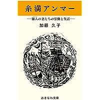 糸満アンマー―海人の妻たちの労働と生活― (おきなわ文庫)