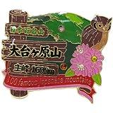 日本百名山[ピンバッジ]1段 ピンズ/大台ケ原山 エイコー トレッキング 登山 グッズ 通販