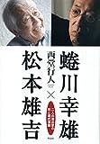 「蜷川幸雄×松本雄吉」販売ページヘ