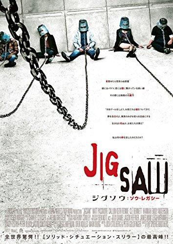 ジグソウ:ソウ・レガシー DVD