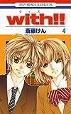 with!! 4 (花とゆめコミックス)