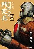ロボット残党兵 2—妄想戦記 (リュウコミックス)