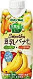 カゴメ 野菜生活100 Smoothie 豆乳バナナMix 330ml×12本入×4ケース 48本