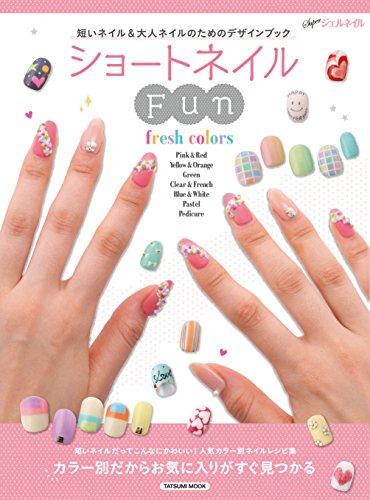 ショートネイルFun fresh colors (タツミムック)