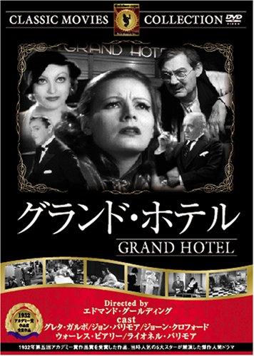 グランド・ホテル [DVD] FRT-004の詳細を見る