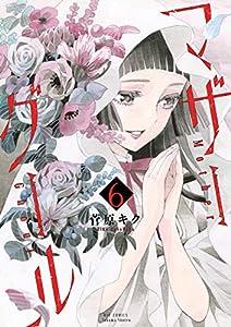 マザーグール(6)【電子限定特典ペーパー付き】 (RYU COMICS)