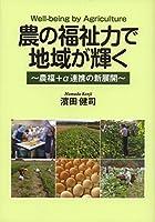 農の福祉力で地域が輝く〜農福+α連携の新展開〜