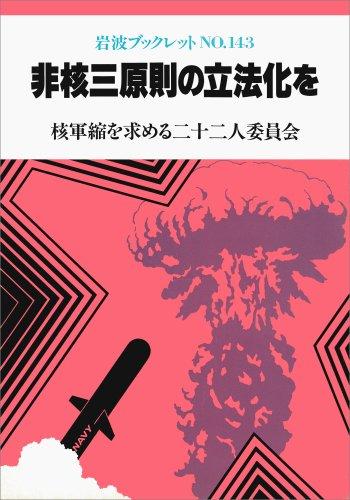 非核三原則の立法化を (岩波ブックレット)